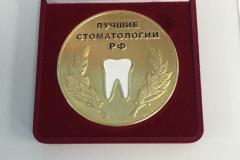 starukhina_luchshiy_stomatolog