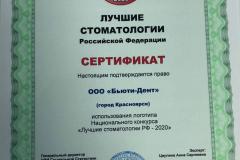starukhina_luchshiy_stomatolog_rossii
