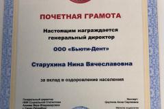 starukhina_luchshiy_stomatolog_rossii_3